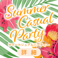 Summer Casual Party